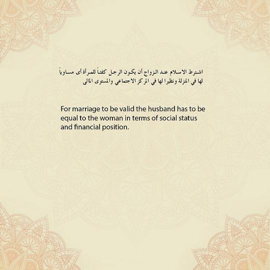 المرأة في المنظور الإسلامي